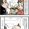【4コマ】ボクが日本人として恥ずかしいこと…もしかして日本人の方がチャンスがない!?