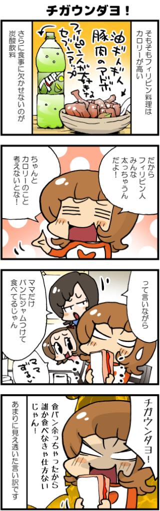 03チガウンダヨ