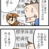 【4コマ】日本の女の子は細すぎる!? これがフィリピンママのダイエットの秘訣です