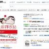 中国嫁日記(三)の「最も参考になったレビュー」がひどいことになっています…