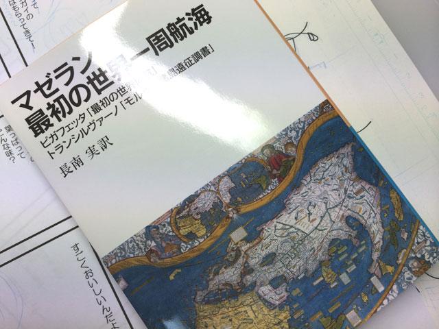 マゼラン最初の世界一周航海