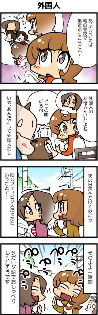 02外国人