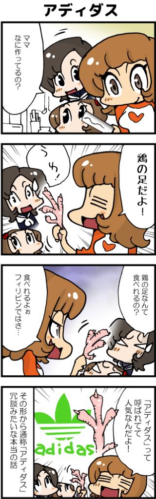 03アディダス完成