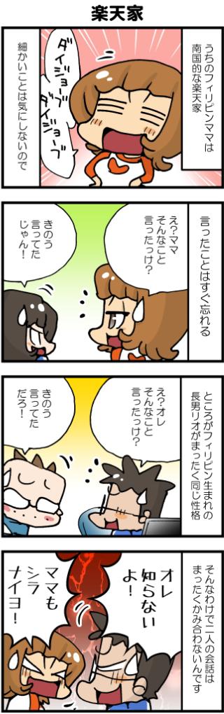 07楽天家