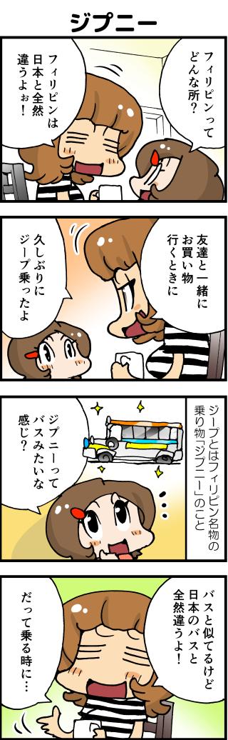 02ジプニー