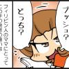 【4コマ】フィリピンママに日本語を教えるのは難しいので…こんなことよくあります。