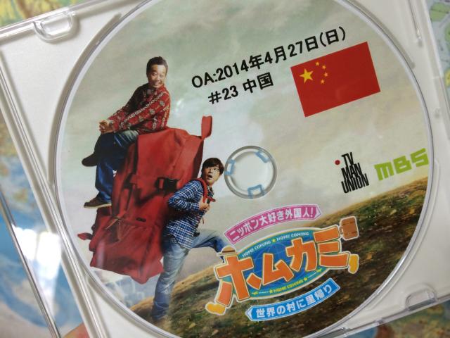 元AKB秋元才加さんの大好物はフィリピンの鶏の足!? 秋元さん出演のホムカミDVDが届きました