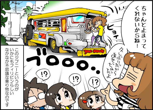 03ジプニー大ゴマ
