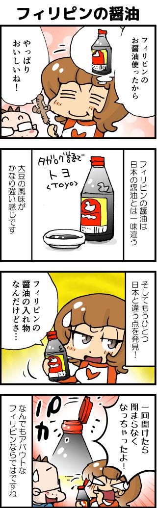 08フィリピンの醤油2