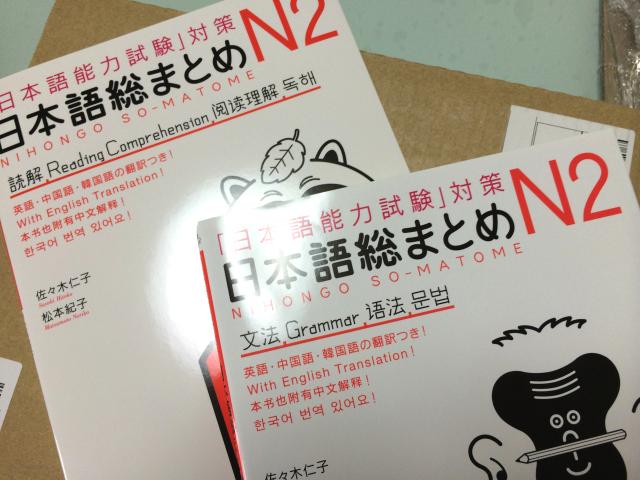 今年はN2に挑戦!? 日本語能力試験対策の本をアマゾンで買いました