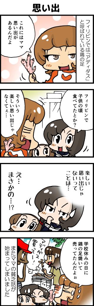 04思い出02
