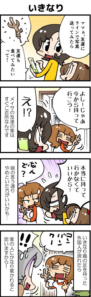 10いきなり
