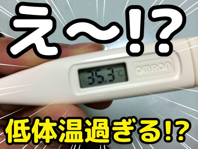 【最低体温記録更新!】体温計がピピッて鳴らない!?あまりにも低体温過ぎるボクの平熱