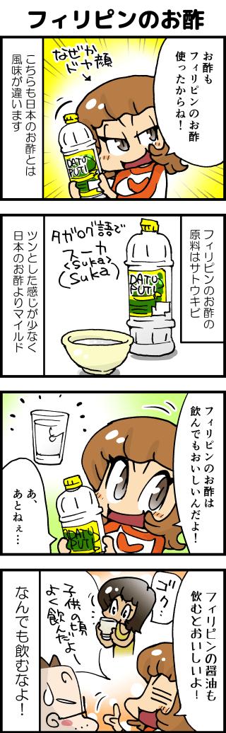 09フィリピンのお酢