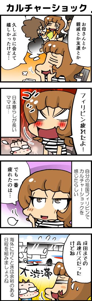 01カルチャーショック