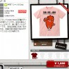 【ソーセー人オリジナルデザインTシャツ通販】Hoimiなら1,680円(税別)&メール便対応OK!