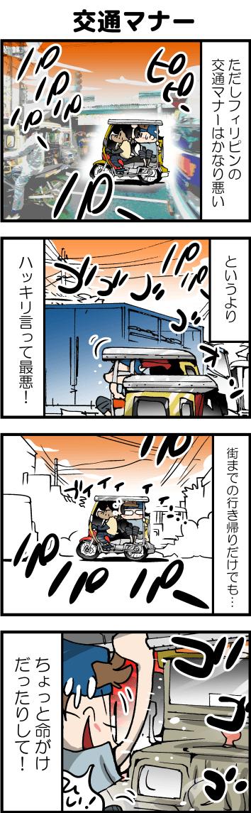 15交通マナー