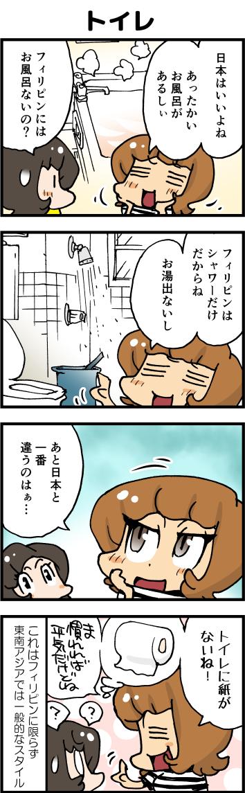 22トイレ