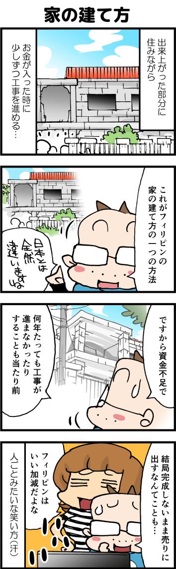 25家の建て方