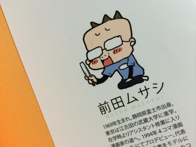 前田ムサシimage