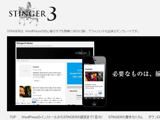 サイトデザインをSEO効果が高くアフィリエイトにも強いと評判のSTINGER3に変えました