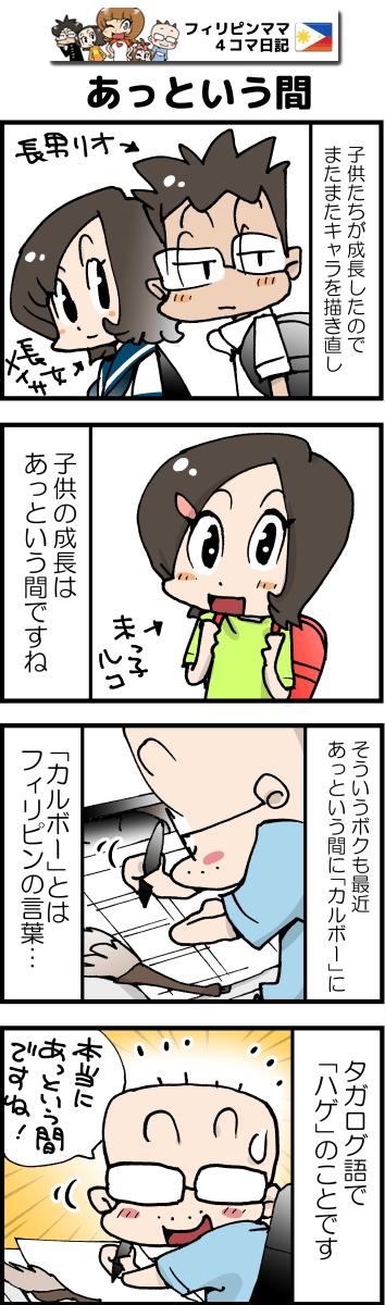 01あっという間