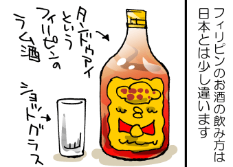 【4コマ】日本とはちょっと違う!? 気取らないざっくばらんなフィリピンのお酒の飲み方