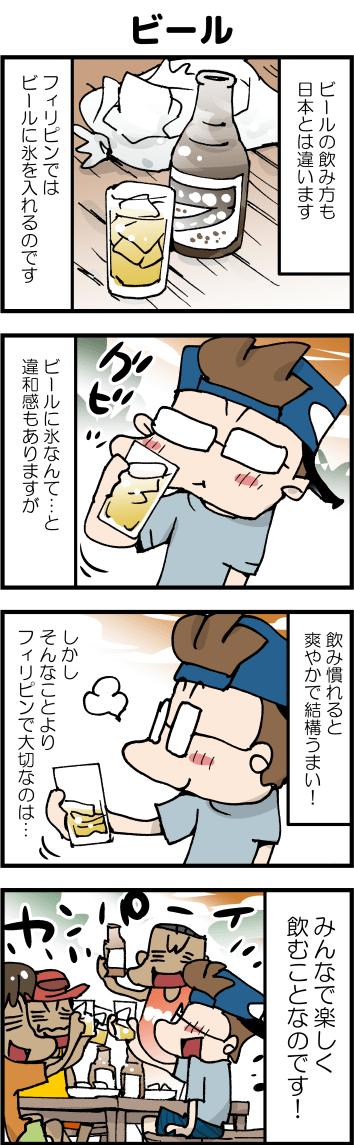 33ビール