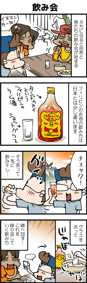 32飲み会