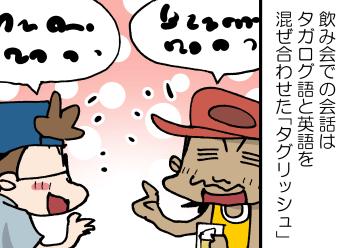 【4コマ】「タガログ語+英語=タグリッシュ」フィリピンの英会話は大丈夫?