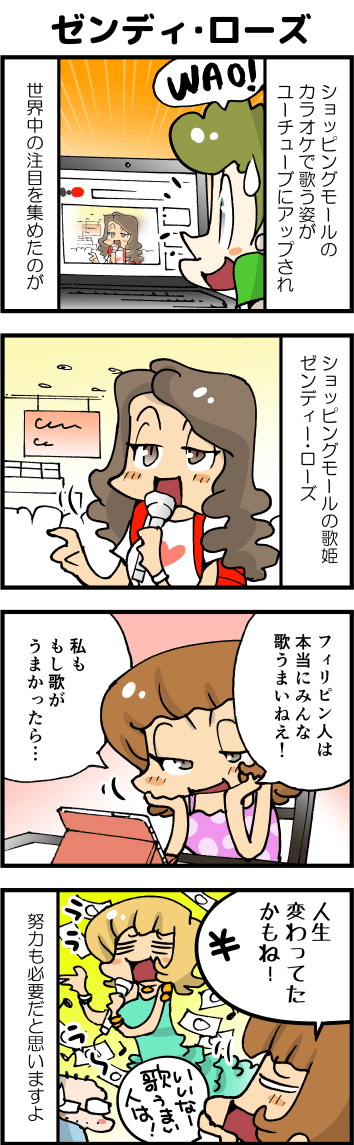 06ゼンディローズ