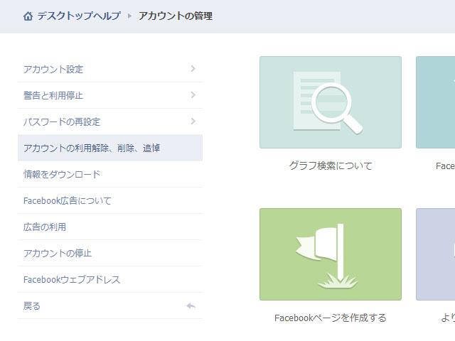 facebook退会03