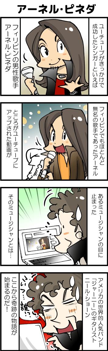 07アーネルピネダ02