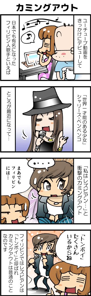 05カミングアウト (1)