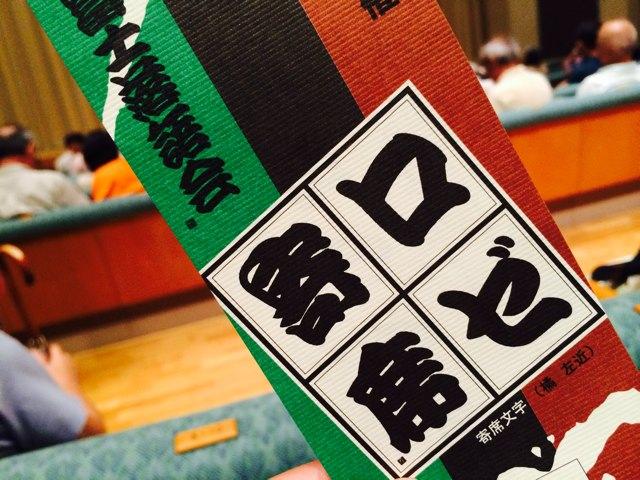立川志らく独演会で大爆笑!「落語のおもしろさ」を残念ながら人には伝えられない理由
