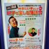【林家たい平親子落語会】日本人に今一番必要とされている「想像力」を落語で鍛えよう!
