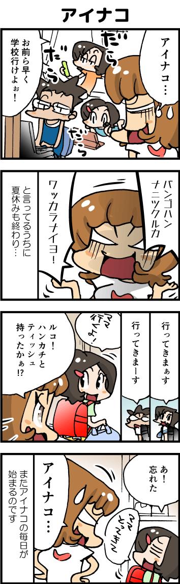 03アイナコ