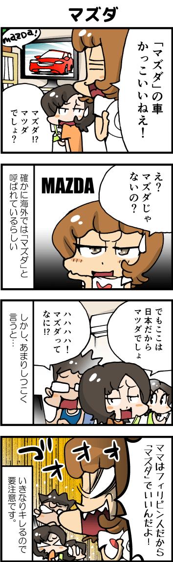 01マツダ