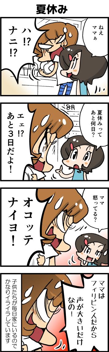 02夏休み