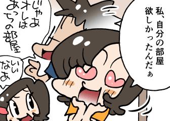 【4コマ】中2の娘待望のマイルーム!日本の子供は●●だよ!