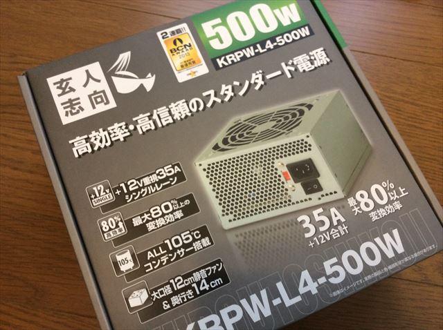 PCが再起動を繰り返す!?そこで玄人志向ATX電源500Wを購入したのですが…