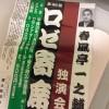 春風亭一之輔独演会に行ってまいりました。そして次回ロゼ寄席はなんと…!!