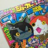 コロコロコミック11月号本日発売!漫画雑誌のワクワクを久しぶりに体感。。