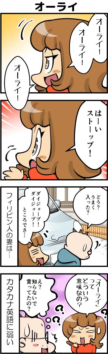 和製英語03