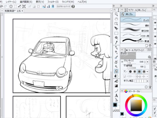 難しい漫画の背景も液タブ&クリスタで簡単に描けちゃう!…のですが…