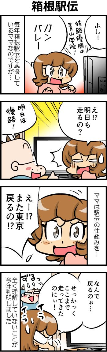 04箱根駅伝