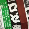 ショック!ロゼ寄席【柳家喬太郎独演会】の前売り券が売り切れ!