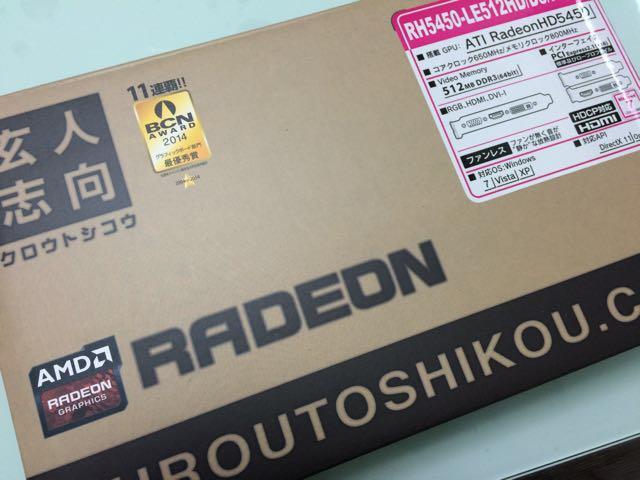 玄人志向 グラフィックボードRH5450-LE512HD/D3/HS/G2を買いました!
