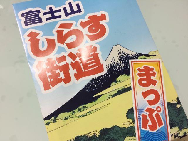 春よ来い!田子の浦漁協食堂の生しらす丼が今から楽しみ!