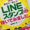 【おすすめLINE本】LINEスタンプで稼ぎたいなら先人の知恵から学ぼう!